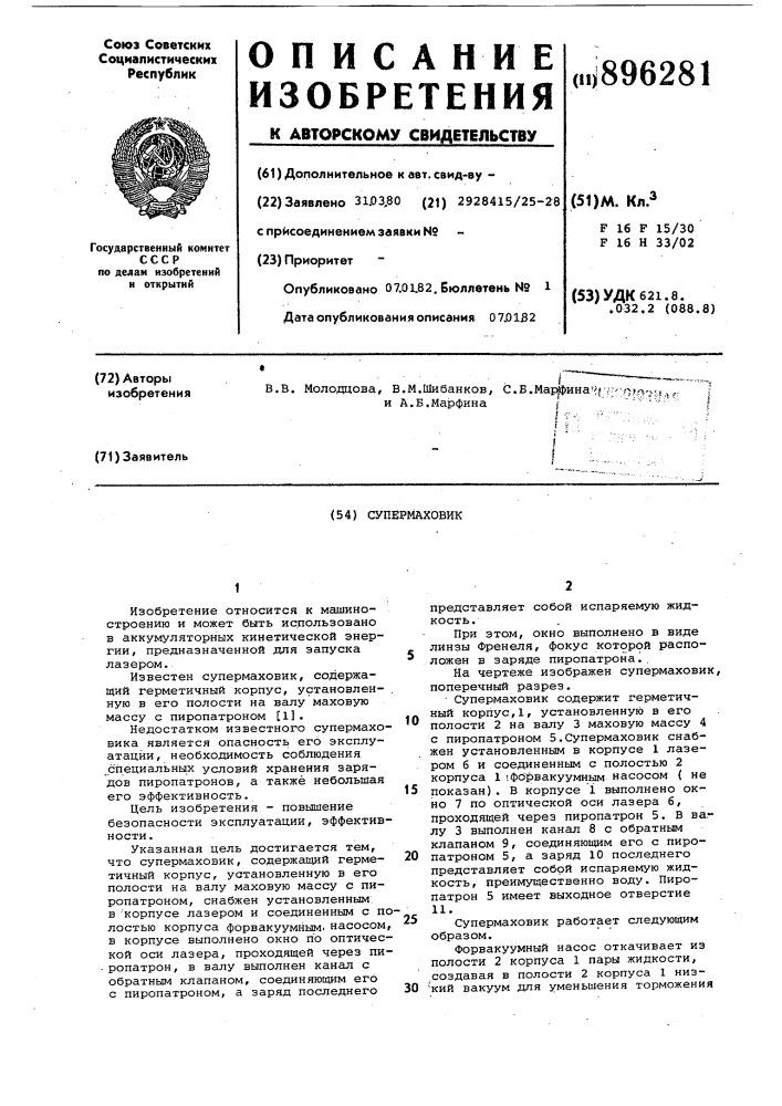 Супермаховик (патент 896281)