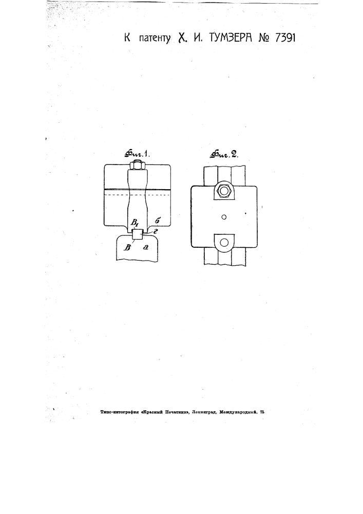 Подшипник, допускающий небольшое боковое колебание при прогибе вала (патент 7391)