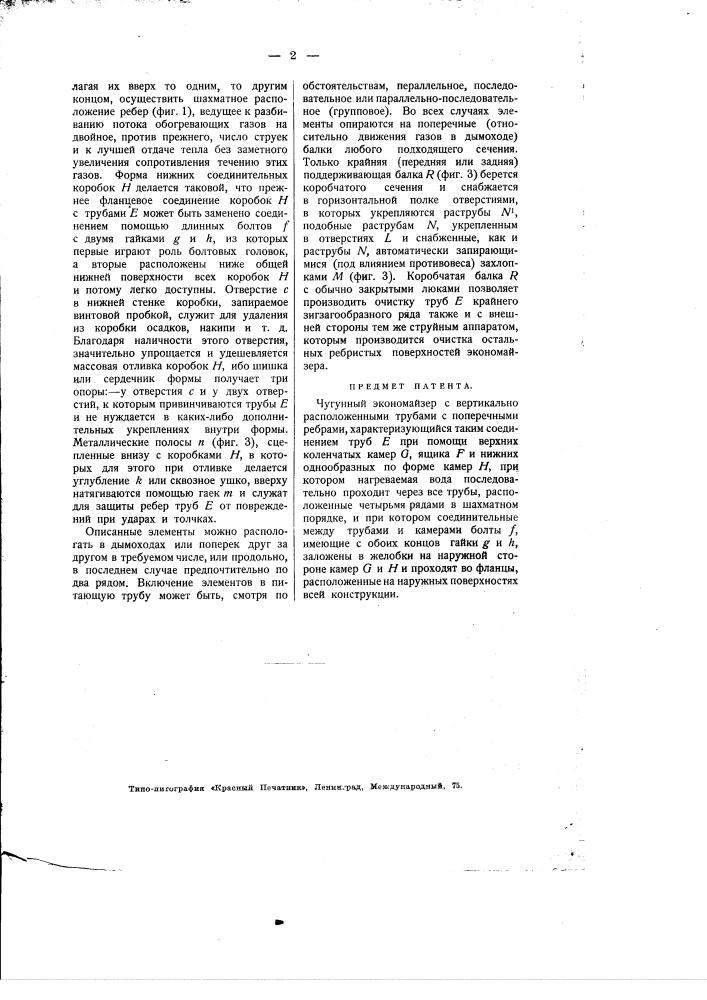Чугунный экономайзер с вертикально-расположенными трубами с поперечными ребрами (патент 1978)