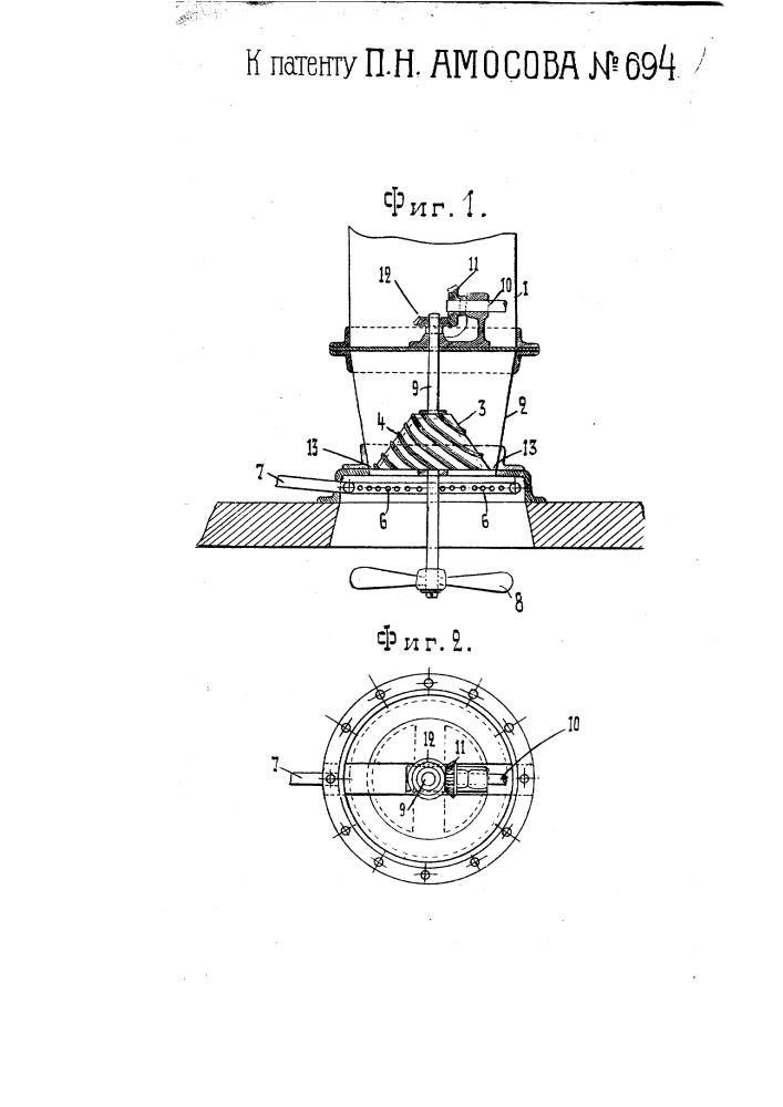 Аппарат для приготовления суперфосфата (патент 694)