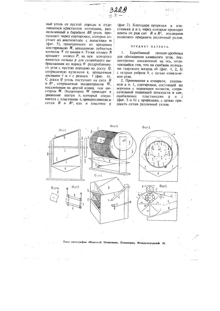Барабанный грохот-дробилка для обогащения каменного угля (патент 3229)