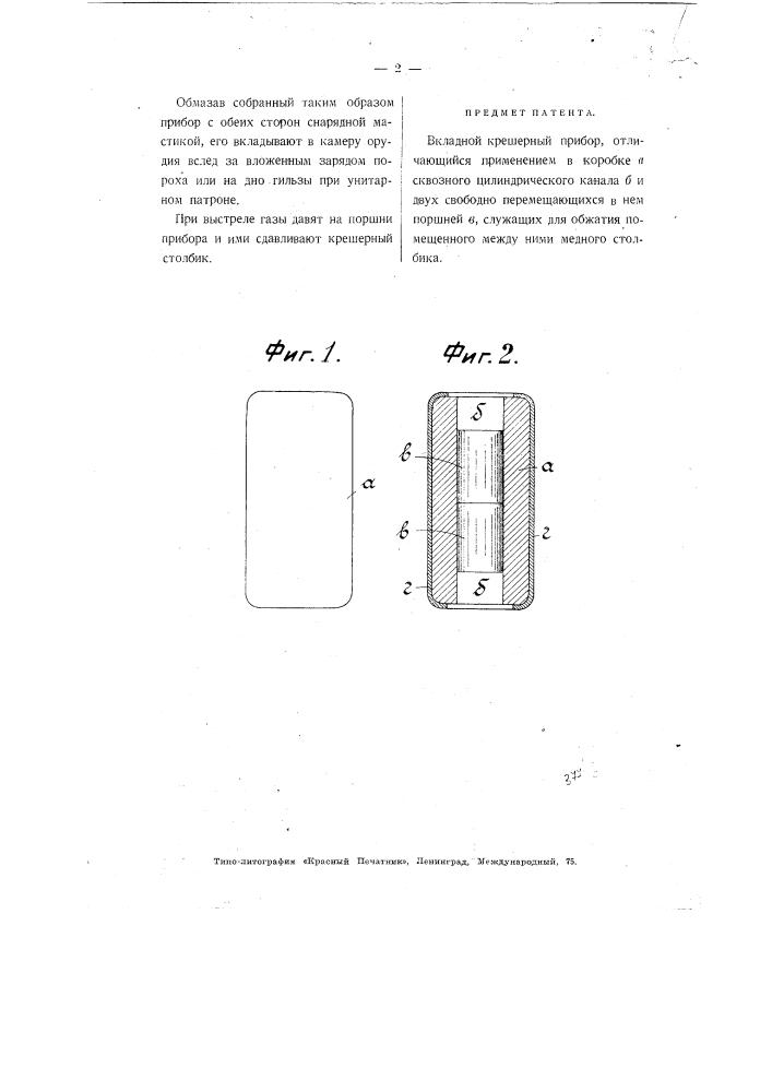 Вкладной крекерный прибор (патент 3244)