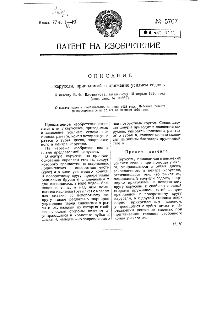 Карусель, приводимая в движение усилием седока (патент 5707)