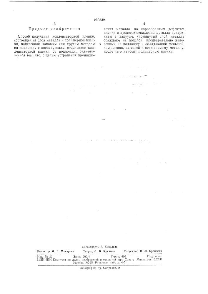 Патент ссср  290332 (патент 290332)