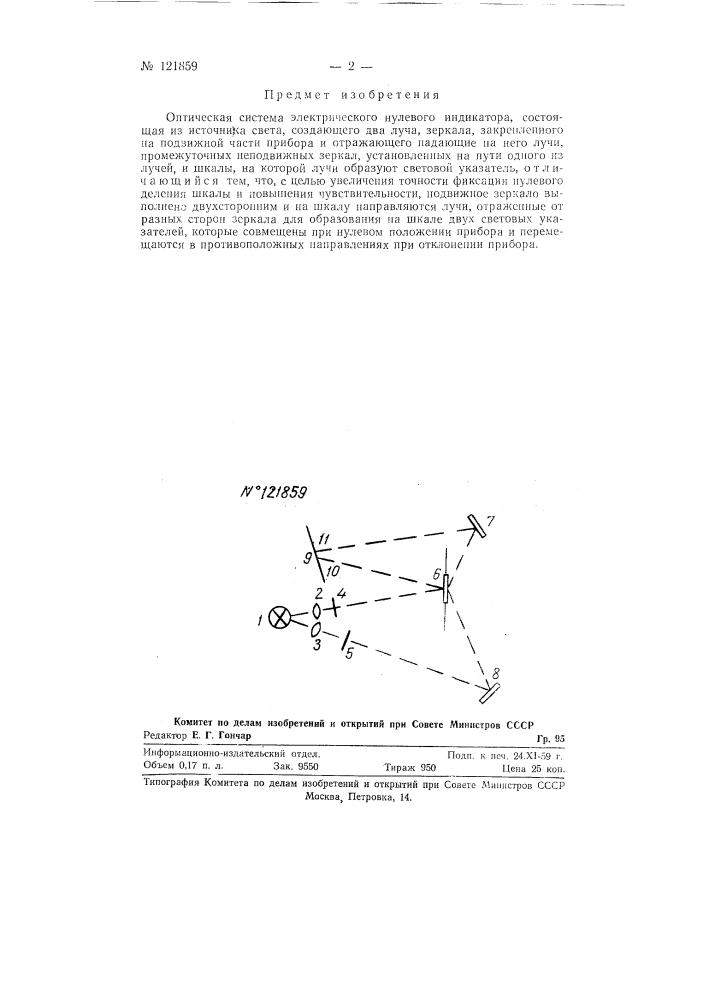 Оптическая система электрического нулевого индикатора (патент 121859)