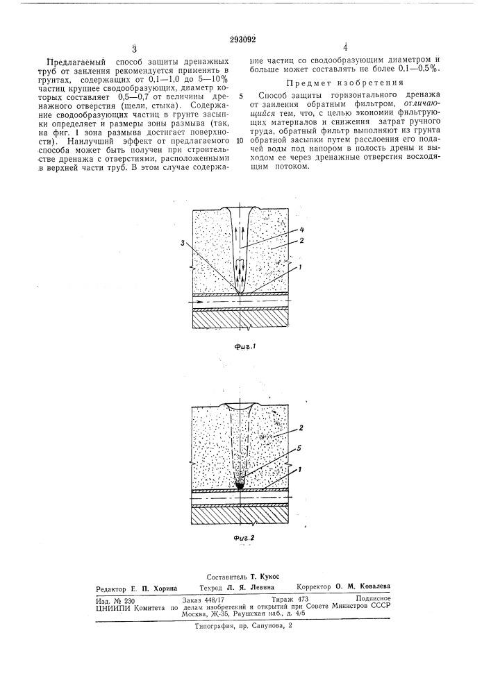 Способ защиты горизонтального дренажа (патент 293092)