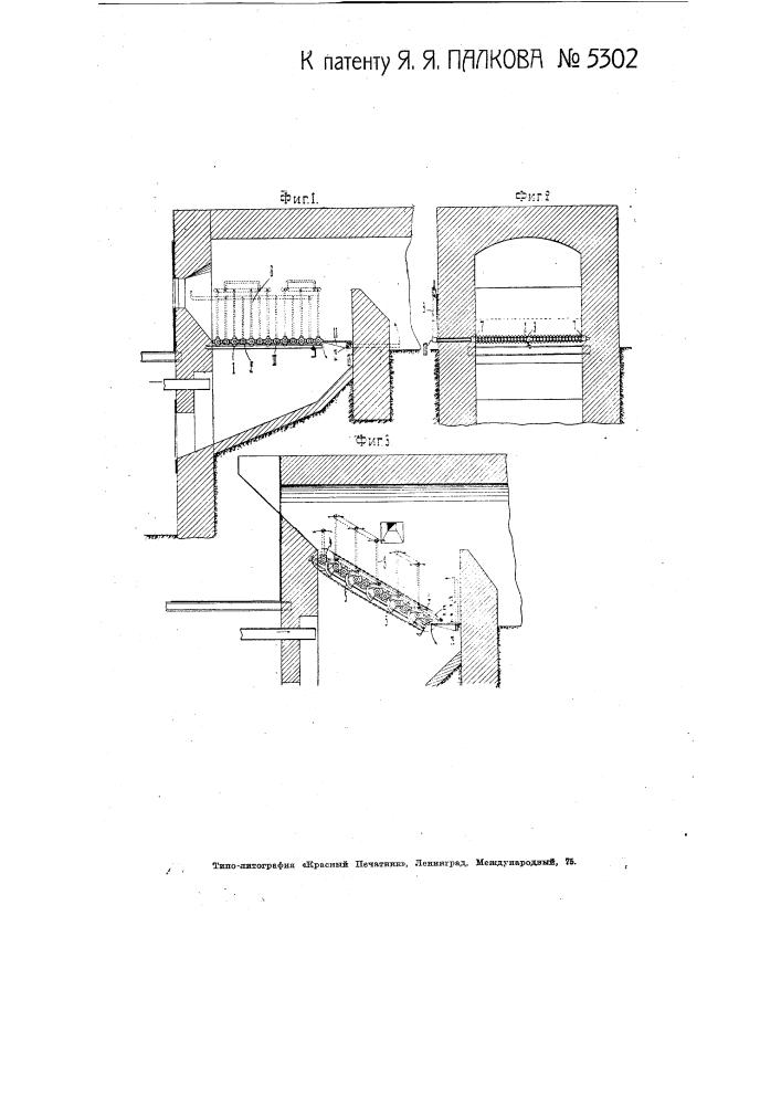 Колосниковая решетка (патент 5302)