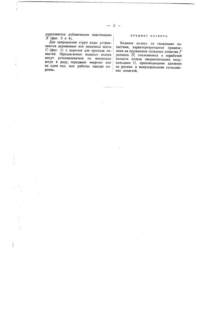 Водяное колесо со складными лопастями (патент 922)