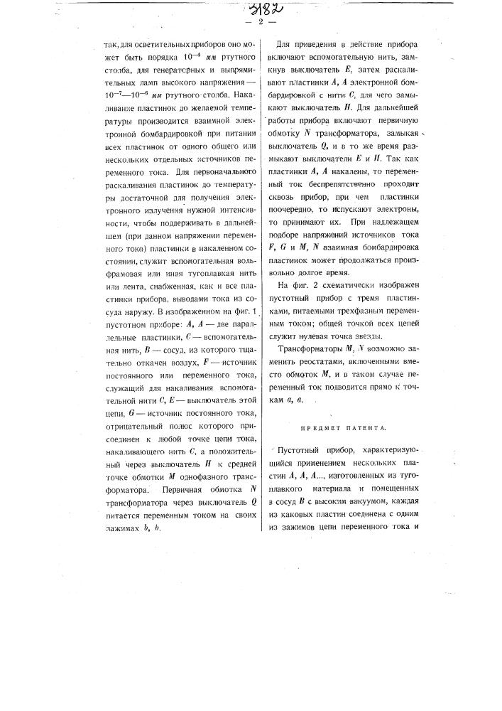 Пустотный прибор (патент 3182)