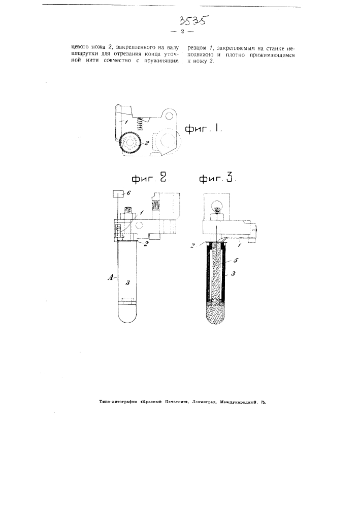 Приспособление к ткацкому станку для отрезания концов уточных нитей (патент 3535)