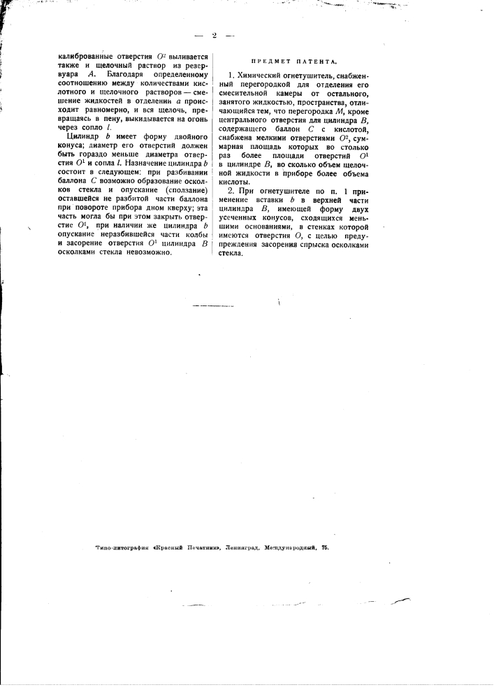 Химический огнетушитель (патент 1909)