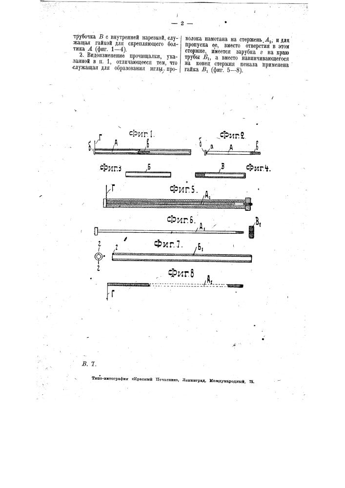 """Прочищалка для горелок типа """"примус"""" со сменной иглой (патент 6730)"""