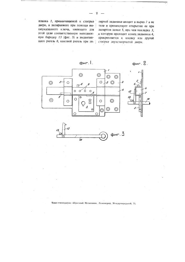 Дверной замок (патент 3174)