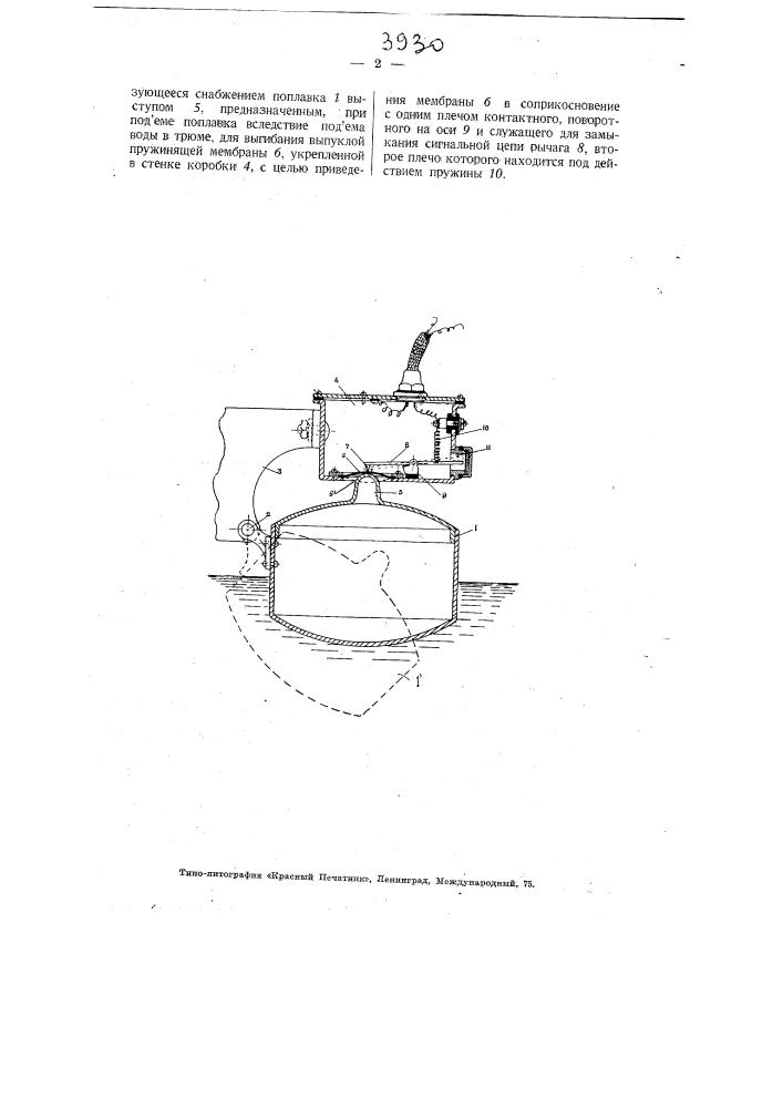 Сигнальное устройство для указания присутствия воды в трюме (патент 3930)