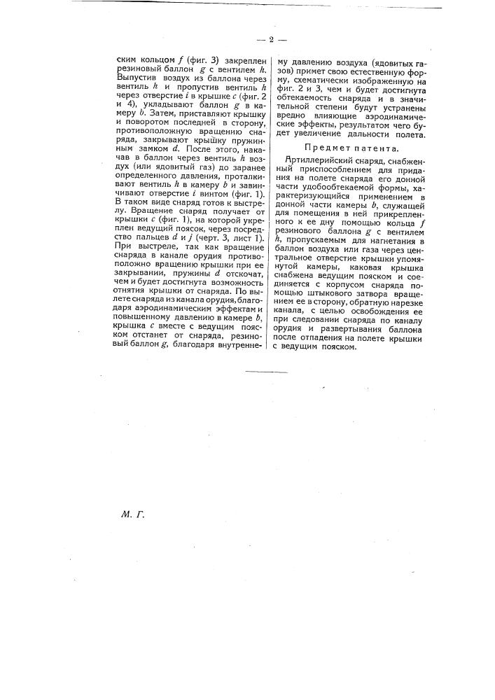 Артиллерийский снаряд (патент 6437)