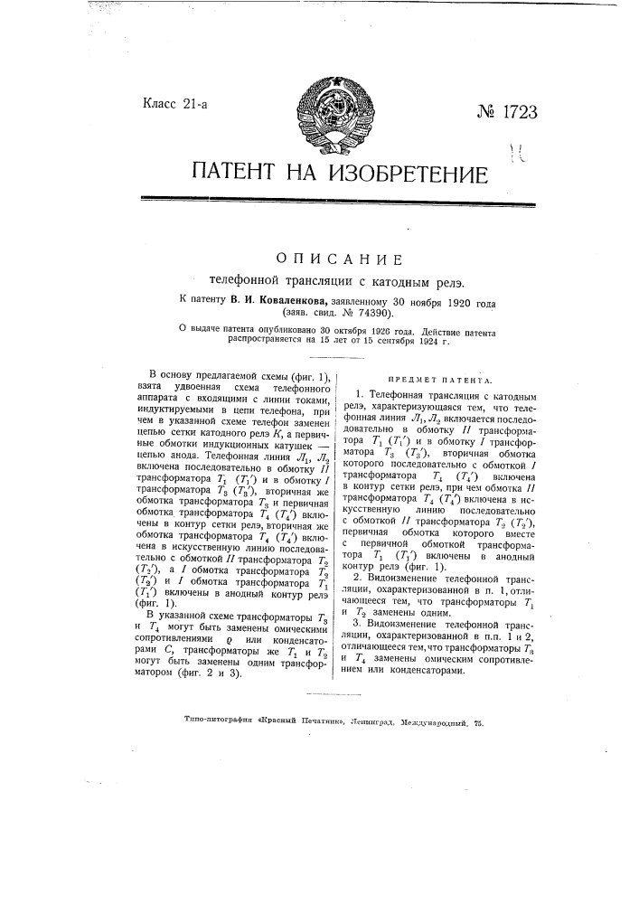 Телефонная трансляция с катодным реле (патент 1723)