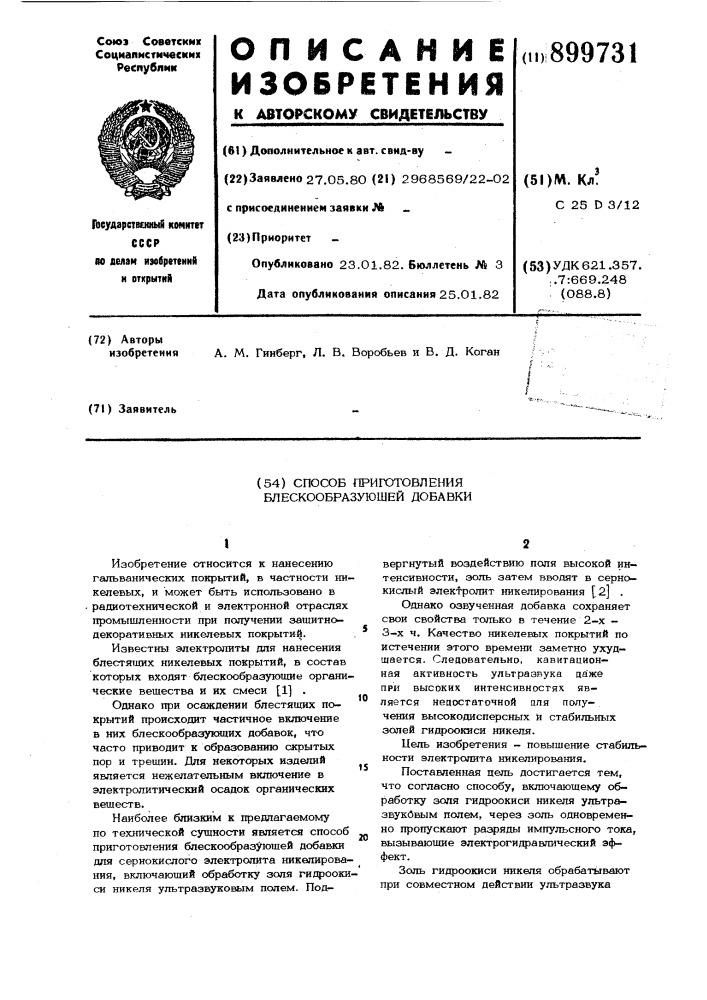 Способ приготовления блескообразующей добавки (патент 899731)
