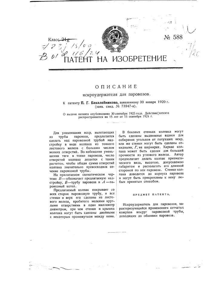 Искроудержатель для паровозов (патент 588)