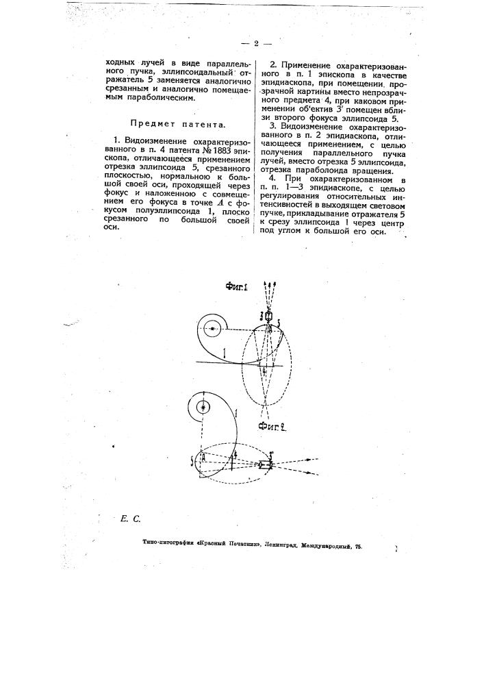 Эпидиаскоп (патент 6900)