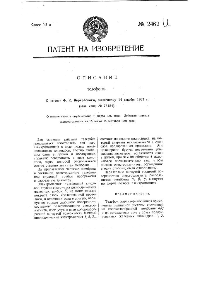Телефон (патент 2462)