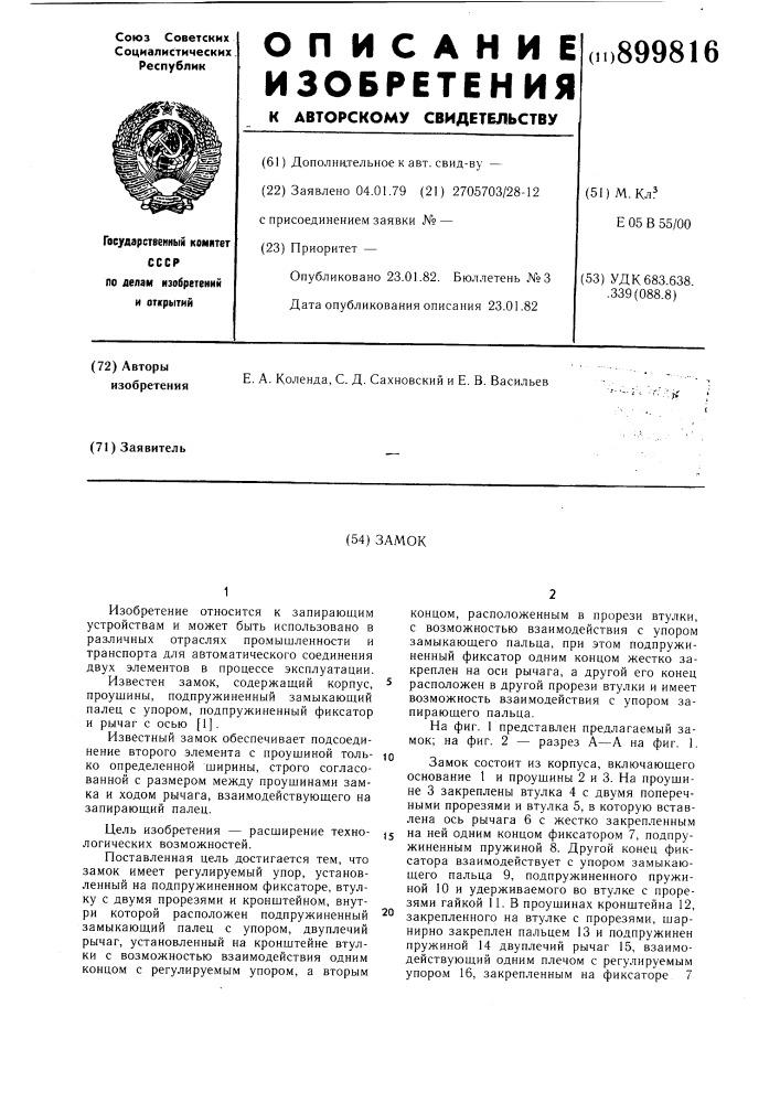 Замок (патент 899816)
