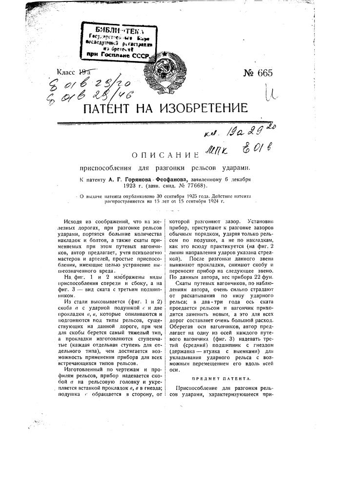 Приспособление для разгонки рельсов ударами (патент 665)
