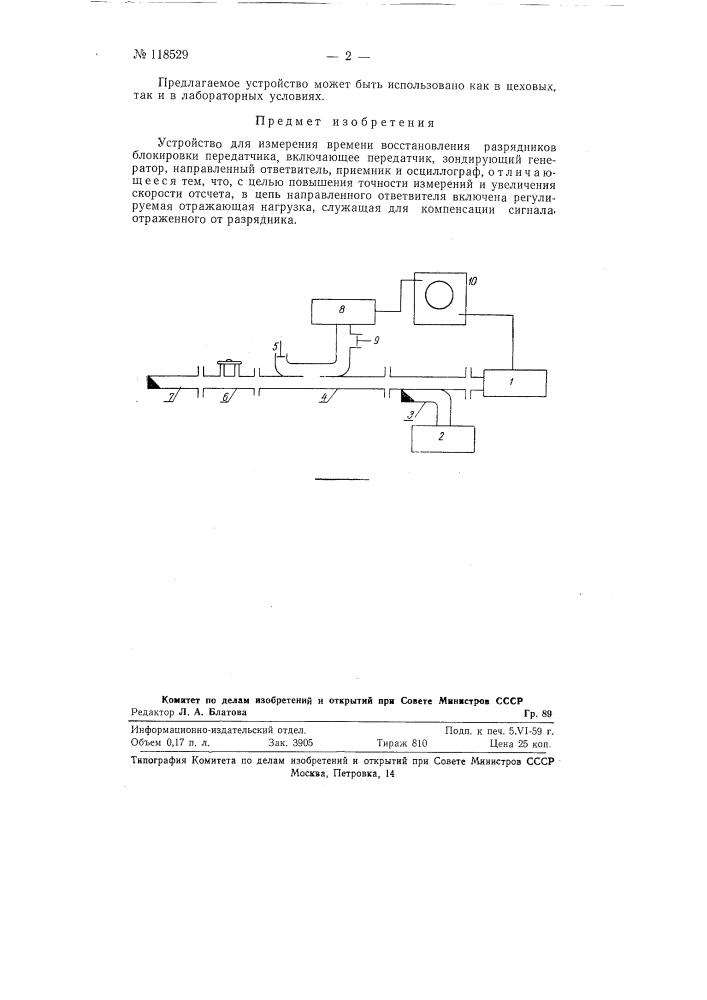 Устройство для измерения времени восстановления разрядников блокировки передатчика (патент 118529)