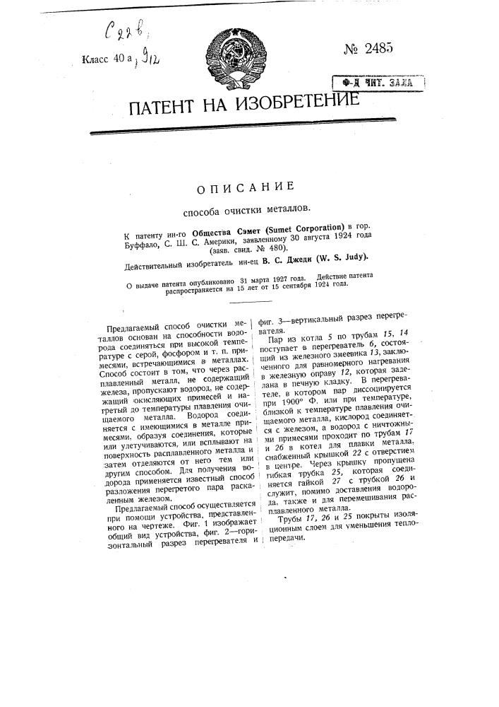 Способ очистки металлов (патент 2485)