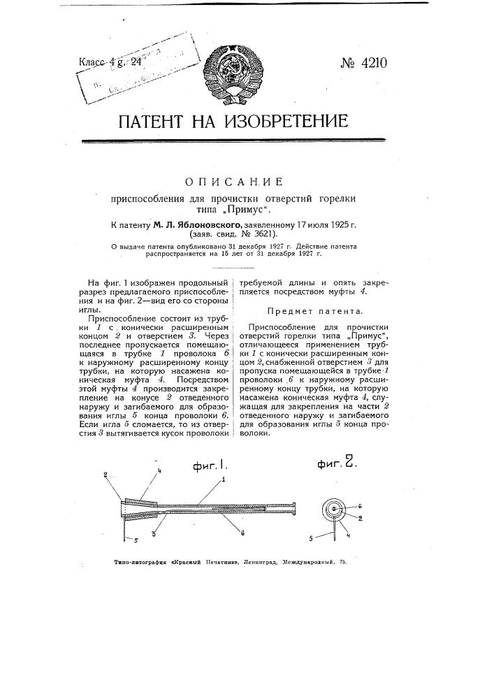 """Приспособление для прочистки отверстий горелки типа """"примус"""" (патент 4210)"""