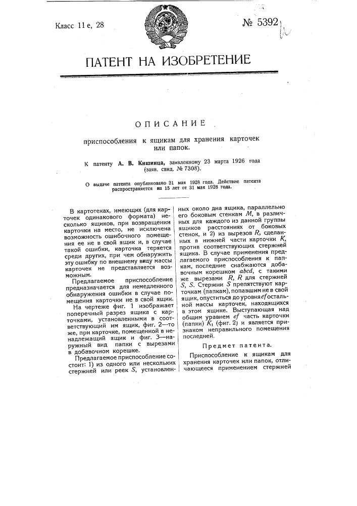 Приспособление к ящикам для хранения карточек или папок (патент 5392)
