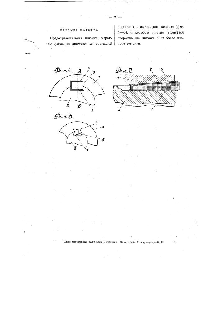 Предохранительная шпонка (патент 3192)