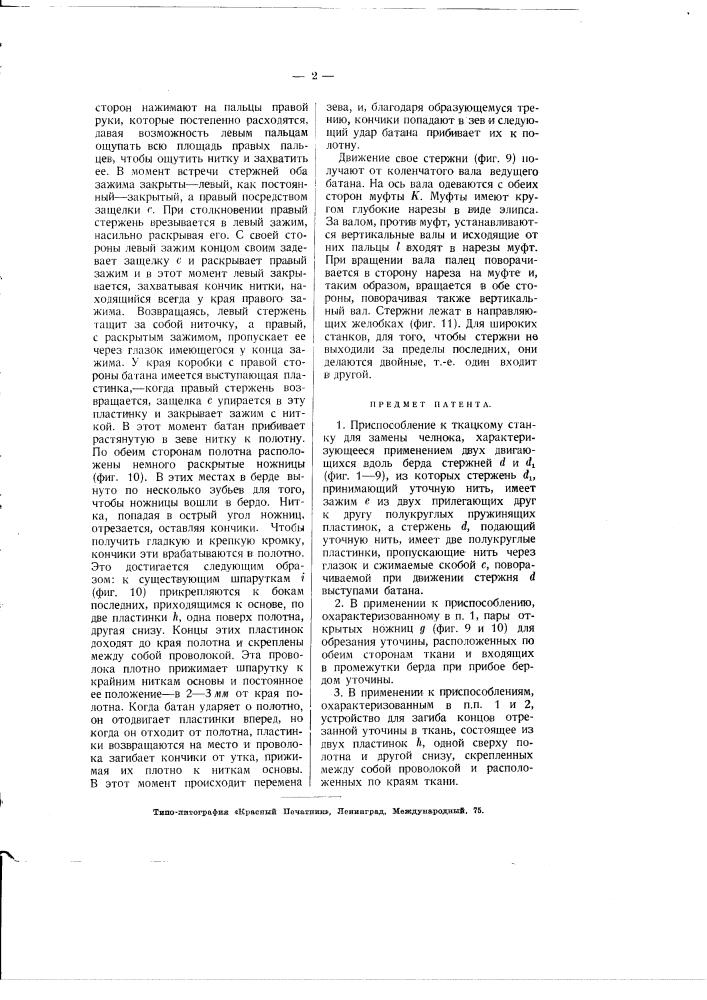 Приспособление к ткацкому станку для замены челнока (патент 2984)