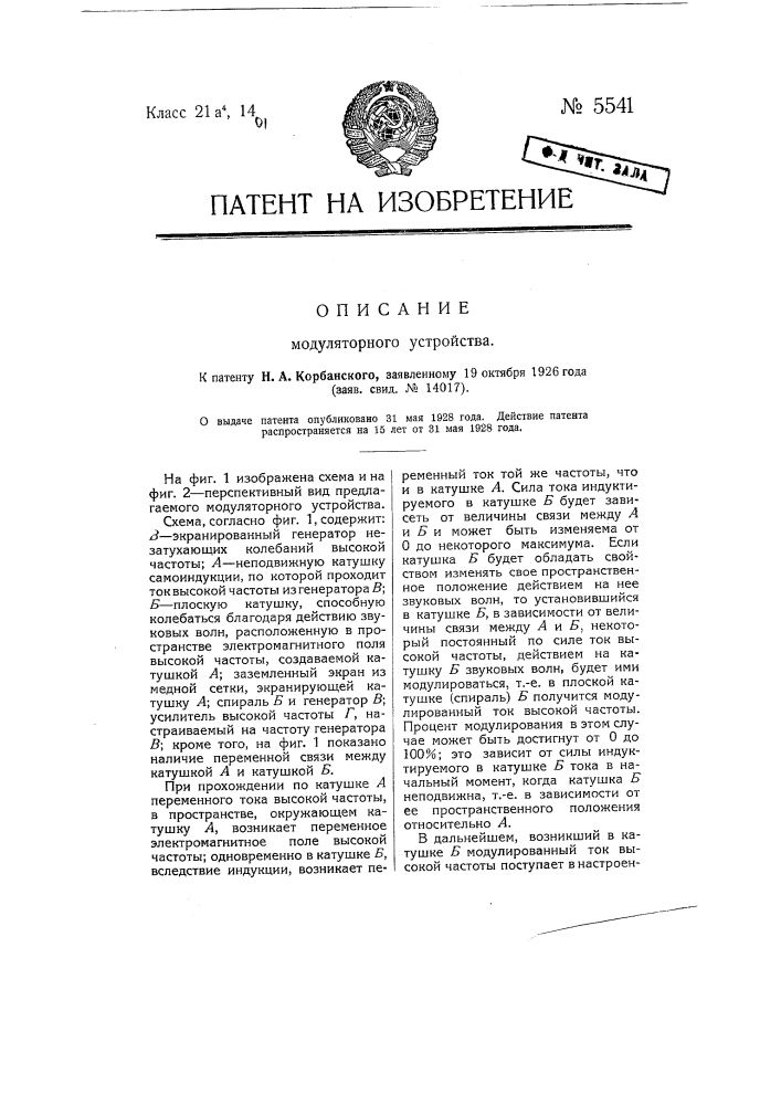 Модуляторное устройство (патент 5541)