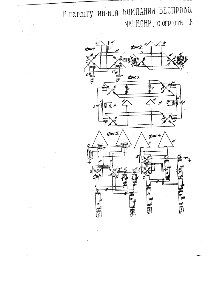 Устройство для ориентированного радиоприема (патент 1567)
