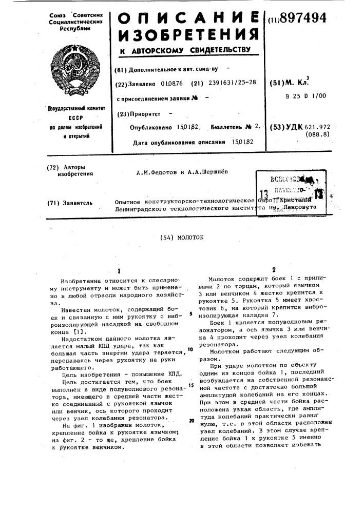 Молоток (патент 897494)