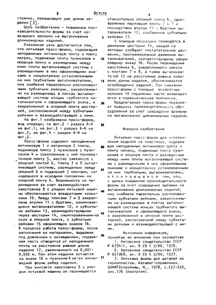 Литьевая пресс-форма (патент 897539)