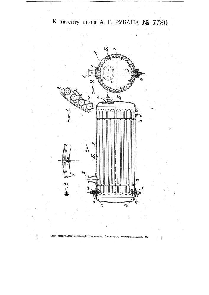 Водогрейный лежачий цилиндрический котел (патент 7780)