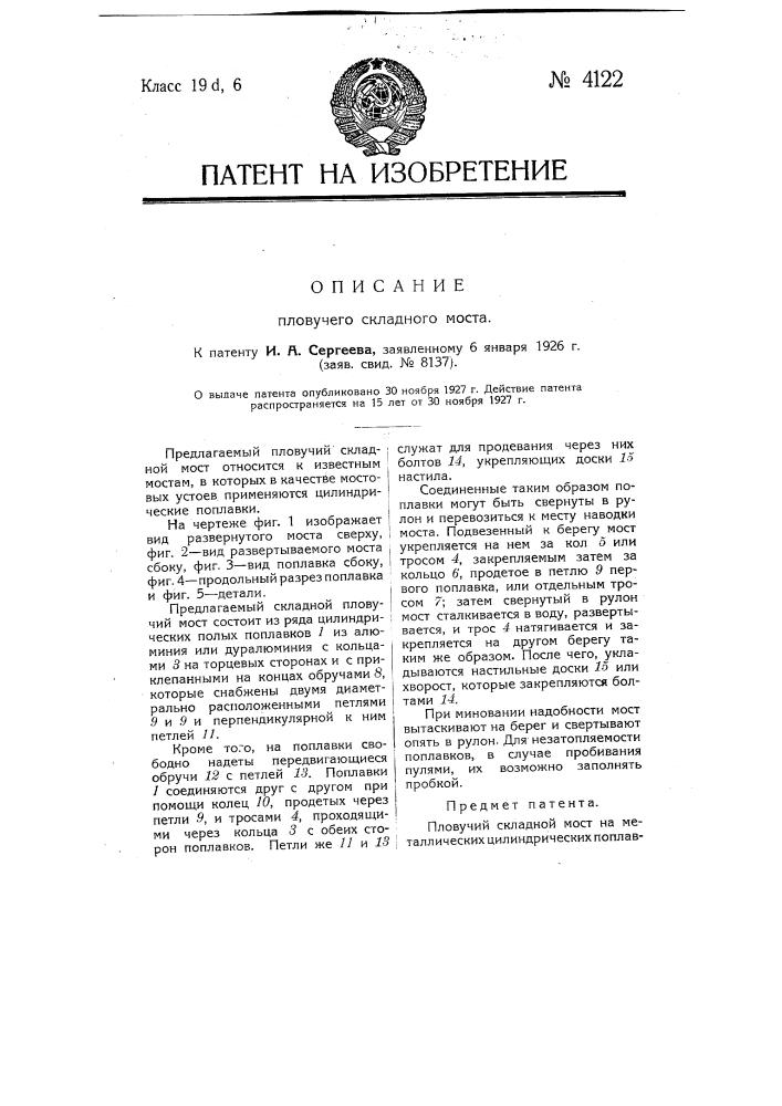 Плавучий складной мост (патент 4122)
