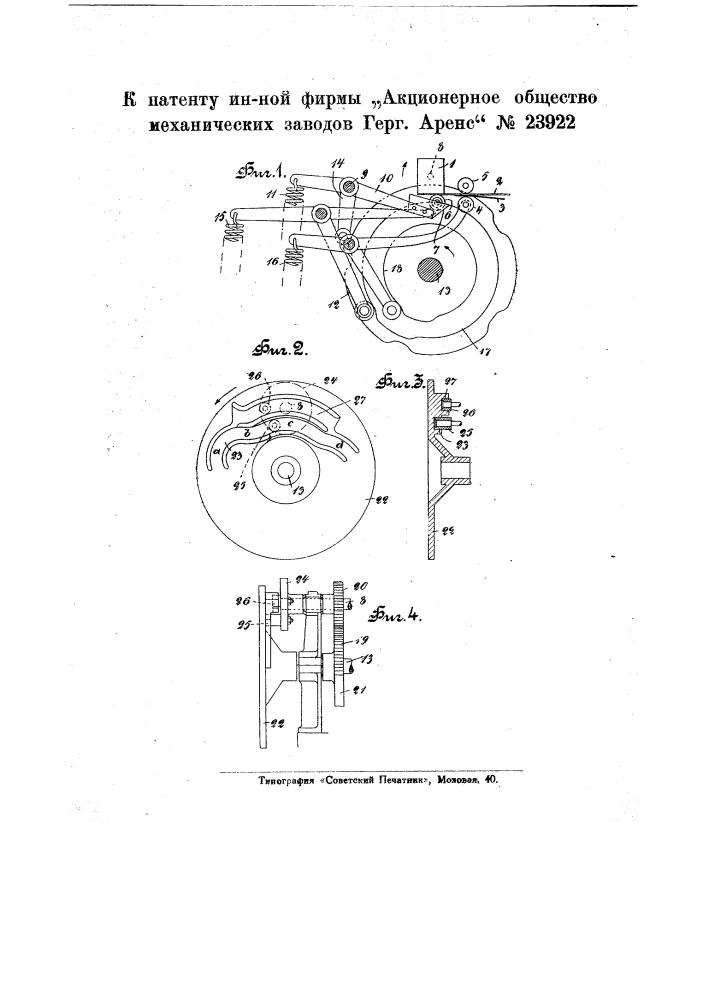 Приспособление для сообщения форме в машинах для изготовления коробок переменно-вращательного движения (патент 23922)