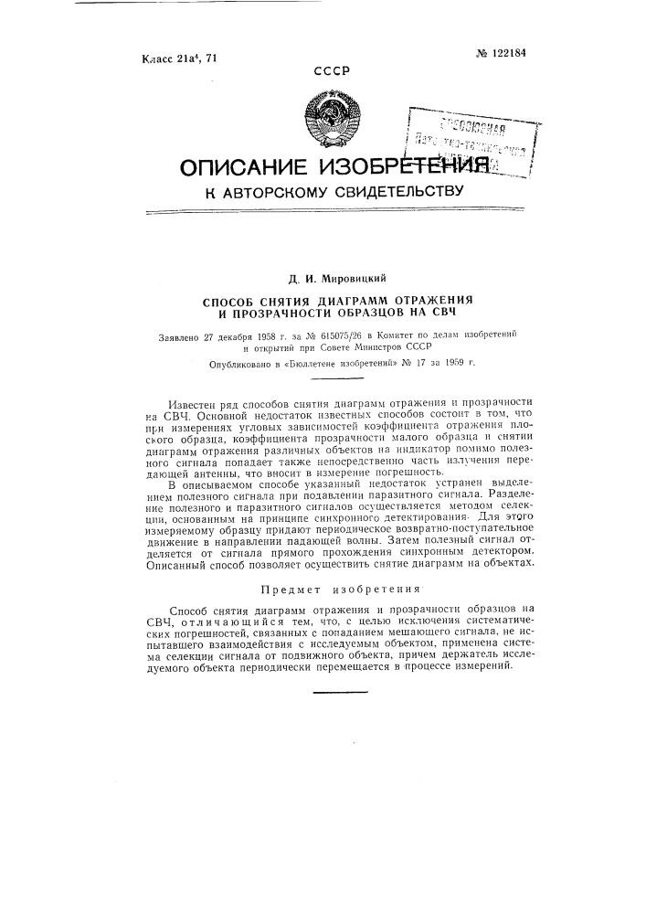 Способ снятия диаграмм отражения и прозрачности образцов на свч (патент 122184)