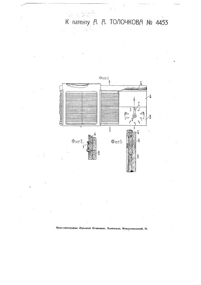 Счетная линейка (патент 4453)