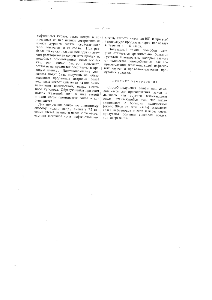 Способ получения олифы или массы для приготовления лаков (патент 507)