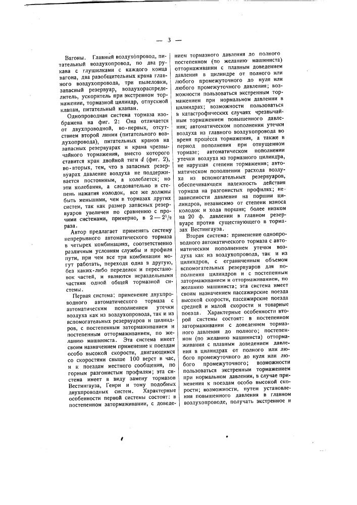 Устройство непрерывного автоматического тормоза с сжатым воздухом (патент 191)