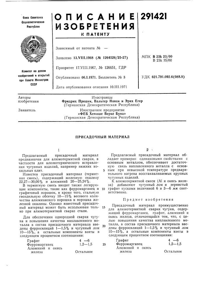 Присадочный материал (патент 291421)