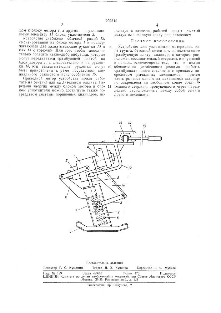 Устройство для уплотнения материалов типа грунта, бетонной смеси и т. п. (патент 292310)