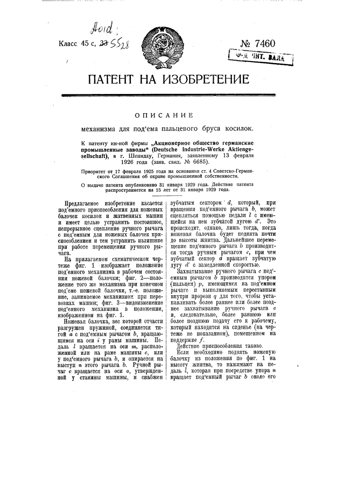 Механизм для подъема пальцевого бруса косилок (патент 7460)