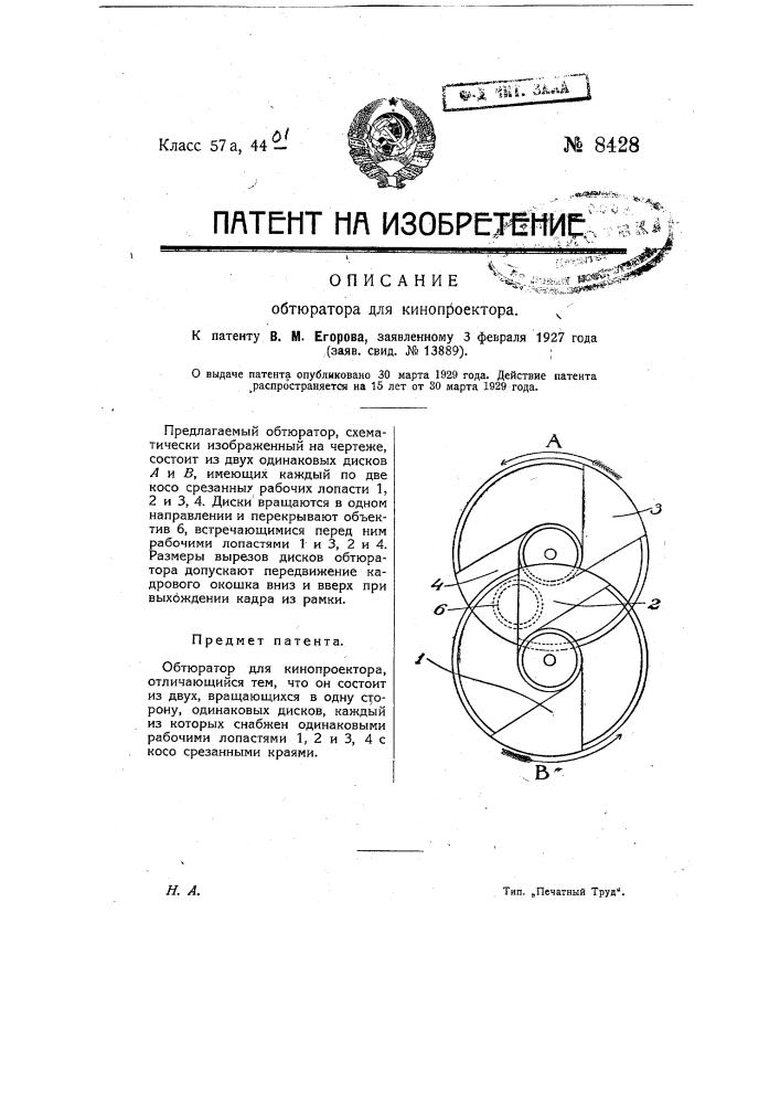 Обтюратор для кинопроектора (патент 8428)
