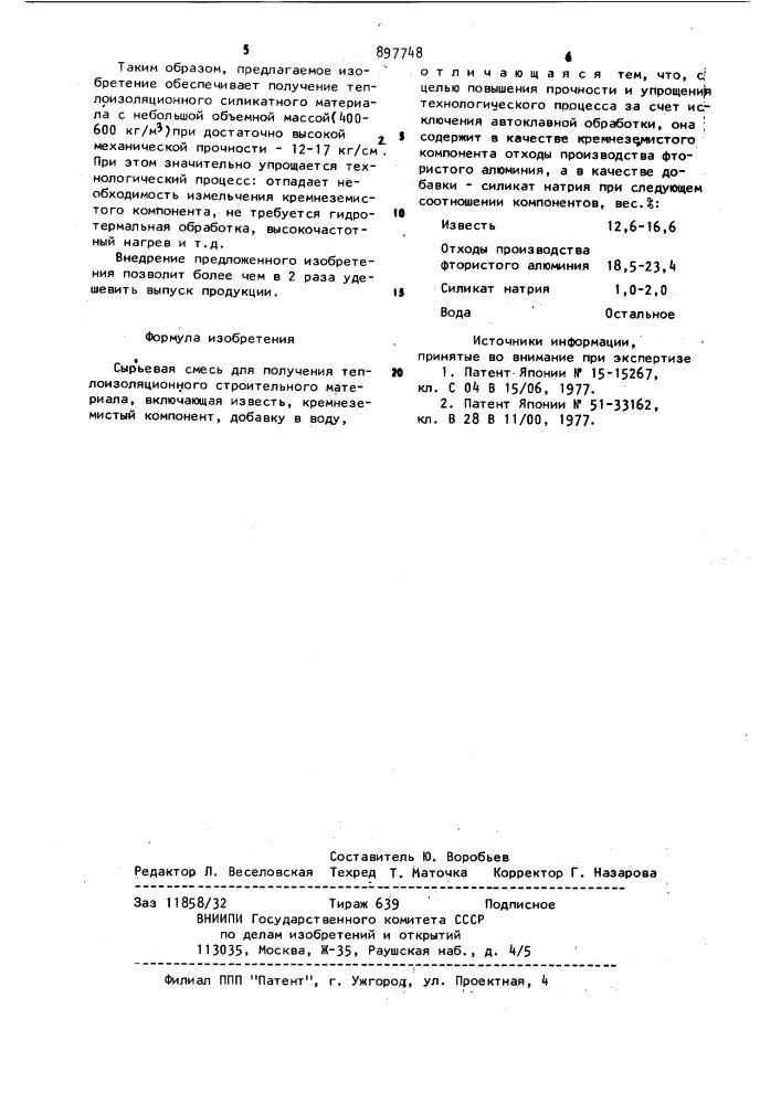 Сырьевая смесь для получения теплоизоляционного строительного материала (патент 897748)