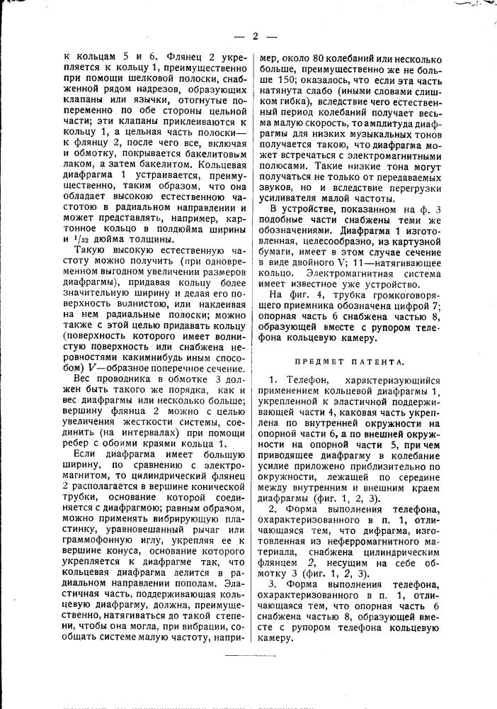 Телефон (патент 1667)