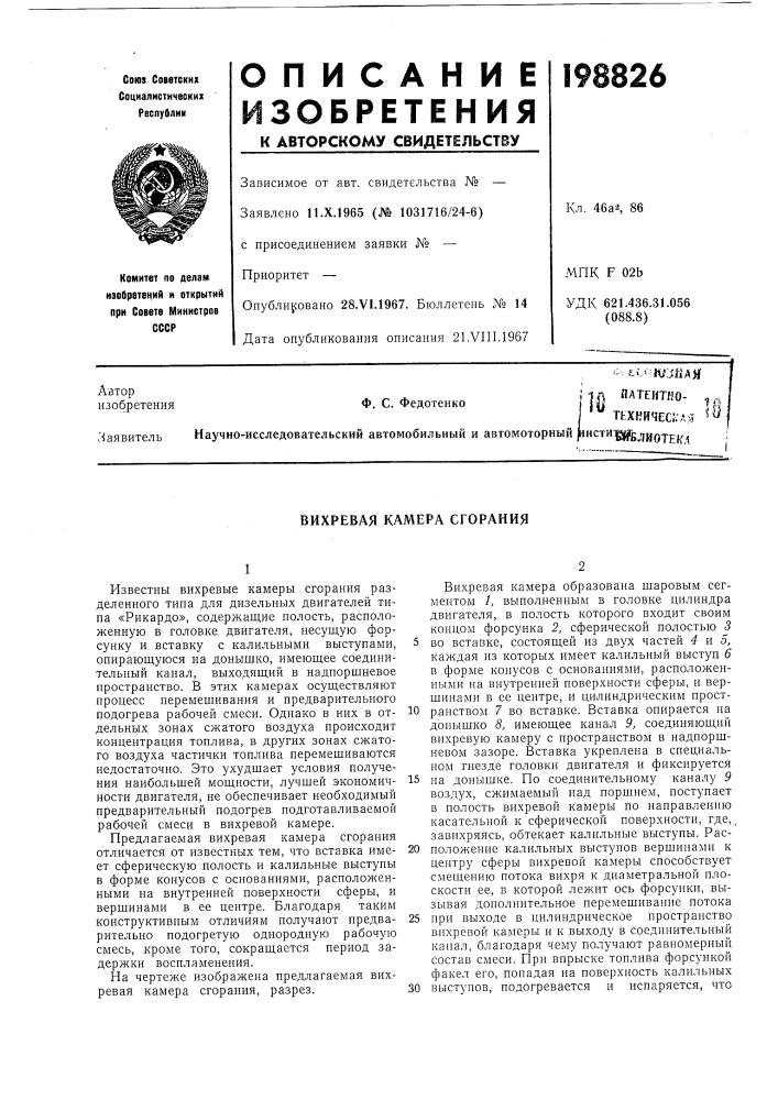 Вихревая камера сгорания (патент 198826)